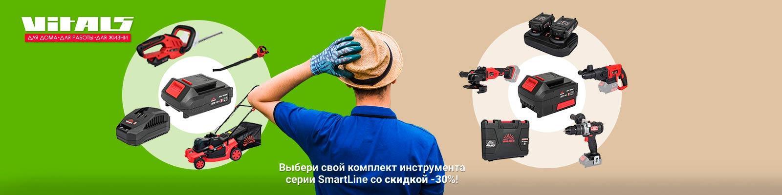 Инструменты Виталс SmartLine